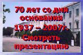 Презентация 70 лет ЧВВМУ им. П.С. Нахимова